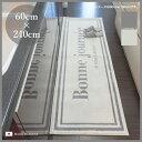 Bonne journee キッチン/ソファ/ベッド マット 60cm×240cmキッチンマット/240cm/180cm/ベッドサイドマット/足元マット/ラグマ...