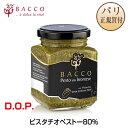 【フランス直輸入】BACCO バッコPesto alla Bronteseブロンテ産 ピスタチオペースト 80% 200g [パリ・ソース・食品]