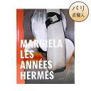 【フランス直輸入】MARGIELA LES ANNEES HERMESマルジェラ エルメス イヤーズ 写真集[パリ・洋書・ファッション・モード]