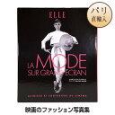 【フランス直輸入】ELLE LA MODE SUR GRAND ECRANエル 映画のファッション写真集[パリ・洋書・ファッション・モード]