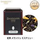 【フランス直輸入】DAMMANN FR...
