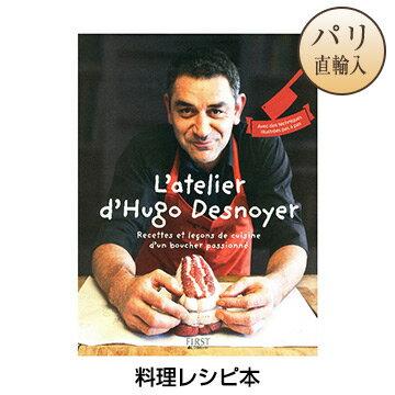 【フランス直輸入】 L'atelier d'Hugo Desnoyer 超有名なお肉屋さん!デノワイエの肉の料理本[パリ・洋書・レシピ本]