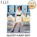 【パリ直輸入】ELLE France エル・フランス No.3737 4 AOUT 2017 フランス語版 パリ 洋雑誌 ファッション雑誌