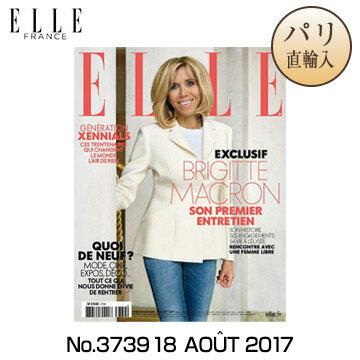 フランス直輸入ELLEFranceエル・フランスNo373918AOUT2017フランス語版[パリ・