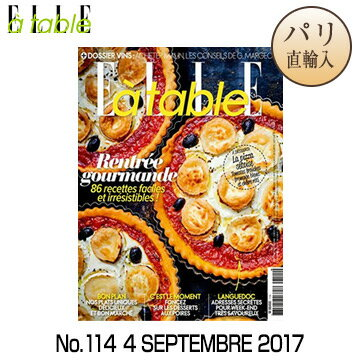 フランス直輸入ELLEatableエル・ア・ターブルNo1144SEPTEMBRE2017フランス語