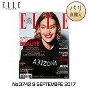 【パリ直輸入】ELLE France エル・フランス No.3742 9 SEPTEMBRE 2017 フランス語版 パリ 洋雑誌 ファッション雑誌
