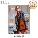 【パリ直輸入】ELLE France エル・フランス No.3744 22 SEPTEMBRE 2017 フランス語版 パリ 洋雑誌 ファッション雑誌