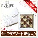 【フランス直輸入】バレンタイン特集♪Richart リシャールテンドレス ハート型チョコレート 16個入り紙袋付き[パリ・お菓子・チョコレート]★こちらはバレンタインご予約商品です★