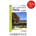 【フランス直輸入】Parcs, jardins et bois de Paris…a pied パリ