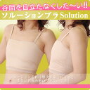 Class ソルーションブラ two pieces S - XL [correction underwear] [revision underwear] [costume play inner] [smash a chest] [bra in Japanese dress] [sports bra] [possible an email service]