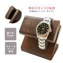 時計スタンド 腕時計 スタンド 2本用 【中留めストッパータイプ】 時計 スタンド 腕時計スタンド ウォッチスタンド ケース 時計置き 時計ケース ディスプレイスタンド ウォールナット 国産