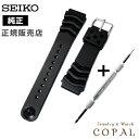 【あす楽対応】SEIKO(セイコー)純正 22mm seiko ダイバー用 ウレタン バンド(ベルト