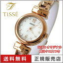 ショッピング 【送料無料】 セイコー ティセ TISSE SWFH044 時計クロス付き♪ SEIKO 腕時計 レディース ソーラー電波 ハードレックス