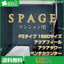 LIXIL システムバス ユニットバス スパージュ SPAGE :PZタイプ 1620サイズ 標準仕様 マンション用