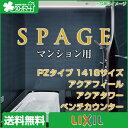 LIXIL システムバス・ユニットバス スパージュ[SPAGE]:PZタイプ 1418サイズ 標準仕様 マンション用