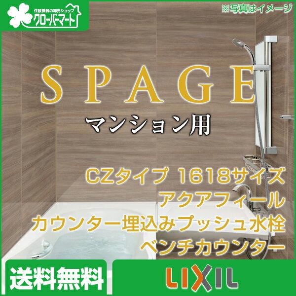 LIXIL システムバス・ユニットバス スパージュ[SPAGE]:CZタイプ 1618サイズ 標準仕様 マンション用