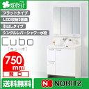ノーリツ 洗面化粧台 キューボ [Cubo]:引出しタイプ 間口750mm LED収納3面鏡