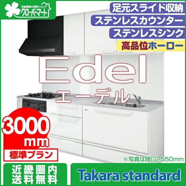 タカラスタンダード 高品位ホーローシステムキッチン エーデル [Edel]:壁付I型 3000mm 足元スライド収納タイプ 標準プラン