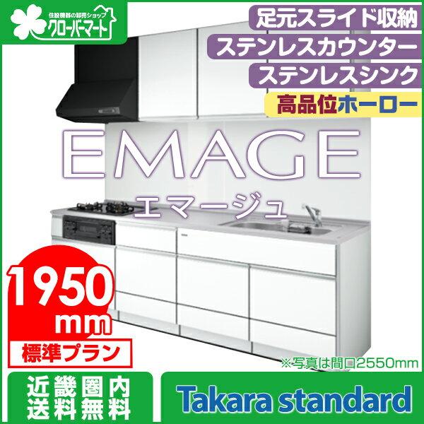 タカラスタンダード 高品位ホーローシステムキッチン エマージュ [EMAGE]:壁付I型 1950mm 標準プラン