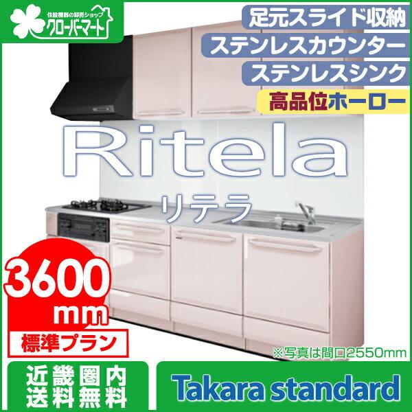 タカラスタンダード 高品位ホーローシステムキッチン リテラ [Ritela]:壁付I型 3600mm 標準プラン