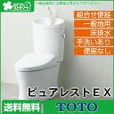 TOTO 組合せ便器 ピュアレストEX 床排水 一般地用・手洗あり