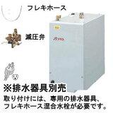 小型温水器 ゆプラス小型電気温水器[タンク容量13リットルタイプ][一般住宅用][洗髪用][コンパクトタイプ][本体のみ] EHPN-H13V1-80