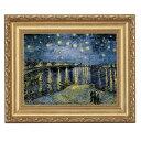 ゴッホ「ローヌ川の星月夜」 4号サイズ 立体複製名画 美術品 レプリカ