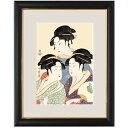 喜多川歌麿 複製名画 寛政の三美人 額装 浮世絵
