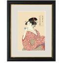 喜多川歌麿 複製名画 ビードロを吹く娘 額装 浮世絵