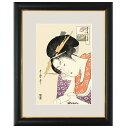 喜多川歌麿 複製名画 扇屋花扇 おうぎやはなおうぎ 額装 浮世絵