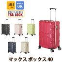 スーツケース キャリーバッグ MAX BOX ALI-1511 おしゃれ 機内持ち込みOK 40L