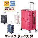 スーツケース キャリーバッグ MAX BOX ALI-1601 軽い 丈夫 60L