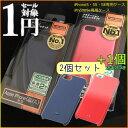 レイ・アウト iPhone5ケース【SALE ITEM セール アイテム】【iPhone5】【iPhone5c】【iPhone5SE】【1円】