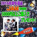 Jam(ジャム)★2016秋冬カタログ【子供