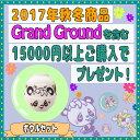 ★Grand Ground ノベルティ「ハッピー�