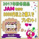 ★JAM ノベルティ「JAMのカレンダー�