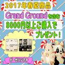 ★Grand Ground ノベルティ「ハッピィ�