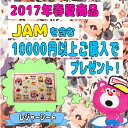 ★JAM ノベルティ「ハラペココックレジャーシート」Jam(ジャム) (1901) 【jam 予約 ...