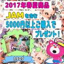 Jam(ジャム)★2017春夏カタログ【子供
