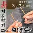 【靴下や手袋がスイスイ編めるミニ輪針】硬質 非対称輪針 G 23cm 0号-15号【メール便