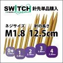 KA 硬質 切替輪針用針先 12.5cm M1.8 2本1組≪日本サイズ≫
