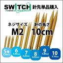 KA 硬質 切替輪針用針先 10cm M2 2本1組≪日本サイズ≫