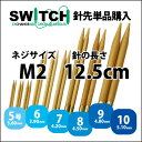 硬質 切替輪針用針先 12.5cm M2 2本1組≪日本サイズ≫