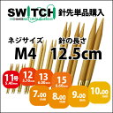 KA 硬質 切替輪針用針先 12.5cm M4 2本1組≪日本サイズ≫