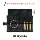 切替輪針 SWITCH -スイッチ- US M(M2)セット