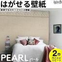 Pearl-main