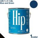 ペンキ 水性ペンキ 水性塗料 ペンキ Hip ヒップ 3.8L ブルー 青 ネイビー ペンキ DIY 水性塗料 ヴィンテージ ペンキ 水性 塗料 アンティーク ペンキ 水性ペンキ 水性 塗料 ペンキ シャビー ペンキ 水性 塗料 ブルー