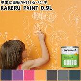 【黒板塗料】KAKERU PAINT(カケルペイント)黒板塗料 黒板 ペンキ 7色 0.9L カラーワークス ペンキ 塗るだけで簡単に黒板がつくれるペンキ 水拭きで消せる チョークボード チョークアート 水性塗料 水性ペンキ