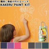 【黒板塗料】KAKERU PAINT KIT(カケルペイントキット)黒板塗料 黒板 ペンキ 7色 お手軽セット 0.9L ペンキ マスキングテープ マスカー ローラー バケット カラーワークス 水性ペンキ 塗るだけで黒板が作れるペンキ チョークで書ける 水拭きで消せる チョークボード