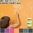 【黒板塗料】KAKERU PAINT mini(カケルペイント ミニ)黒板塗料 黒板 ペンキ 7色 200ml カラーワークス COLOR WORKS ペンキ 塗るだけで簡単に黒板がつくれるペンキ 水拭きで消せる チョークボード チョークアート 水性塗料 水性ペンキ